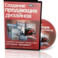 http://troobadoor.ru/wp-content/uploads/2016/08/sozdanie-prodayushhih-dizajnov-200x200.jpg