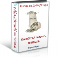 http://troobadoor.ru/wp-content/uploads/2016/08/zhizn-na-dividendy-200x200.png