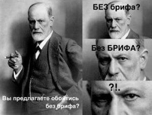 bez_brifa