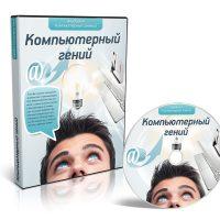 http://troobadoor.ru/wp-content/uploads/2016/08/kompyuternyj-genij-200x200.jpg