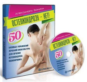 osteohondrozu-net