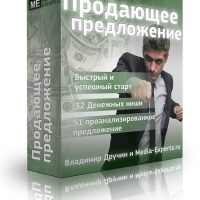 http://troobadoor.ru/wp-content/uploads/2016/08/prodayushhee-predlozhenie-200x200.jpg