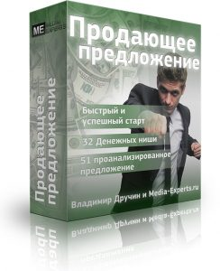 prodayushhee-predlozhenie