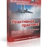 http://troobadoor.ru/wp-content/uploads/2016/08/reaktivnaya-praktika-200x200.jpg