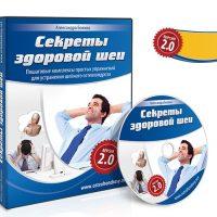 http://troobadoor.ru/wp-content/uploads/2016/08/sekrety-zdorovoj-shei-2-200x200.jpg