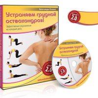 http://troobadoor.ru/wp-content/uploads/2016/08/ustranyaem-grudnoj-osteohondroz-200x200.jpg