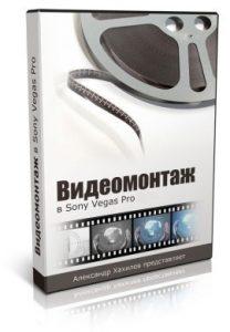 video-montazh