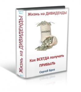 zhizn-na-dividendy