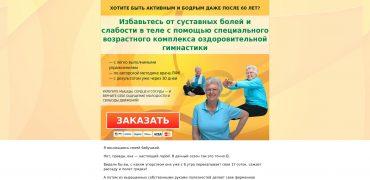 sustavnaya-gimnastika