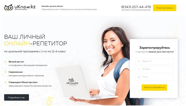 первый экран реклама онлайн-школы