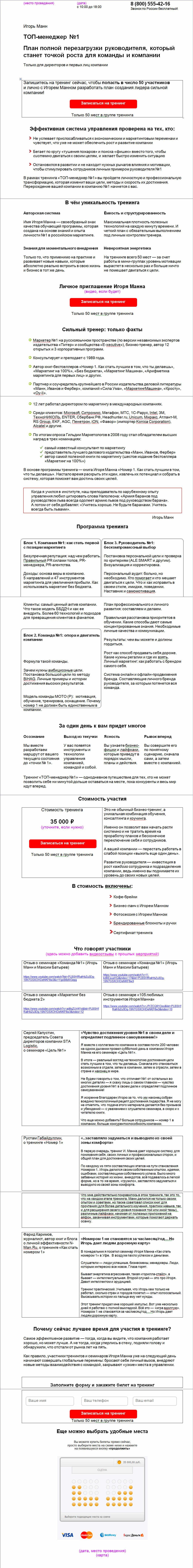 Текст для тренинга Игоря Манна
