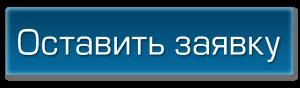 ostavit_zayavku_1