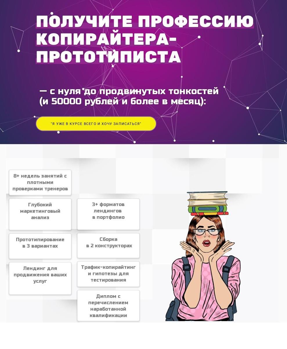 Лендинг онлайн-школы пример