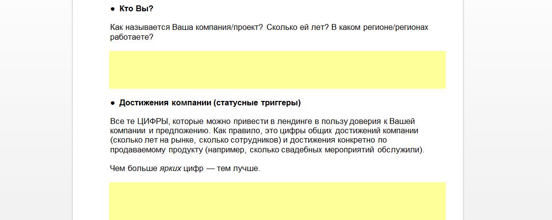бриф на продающий текст